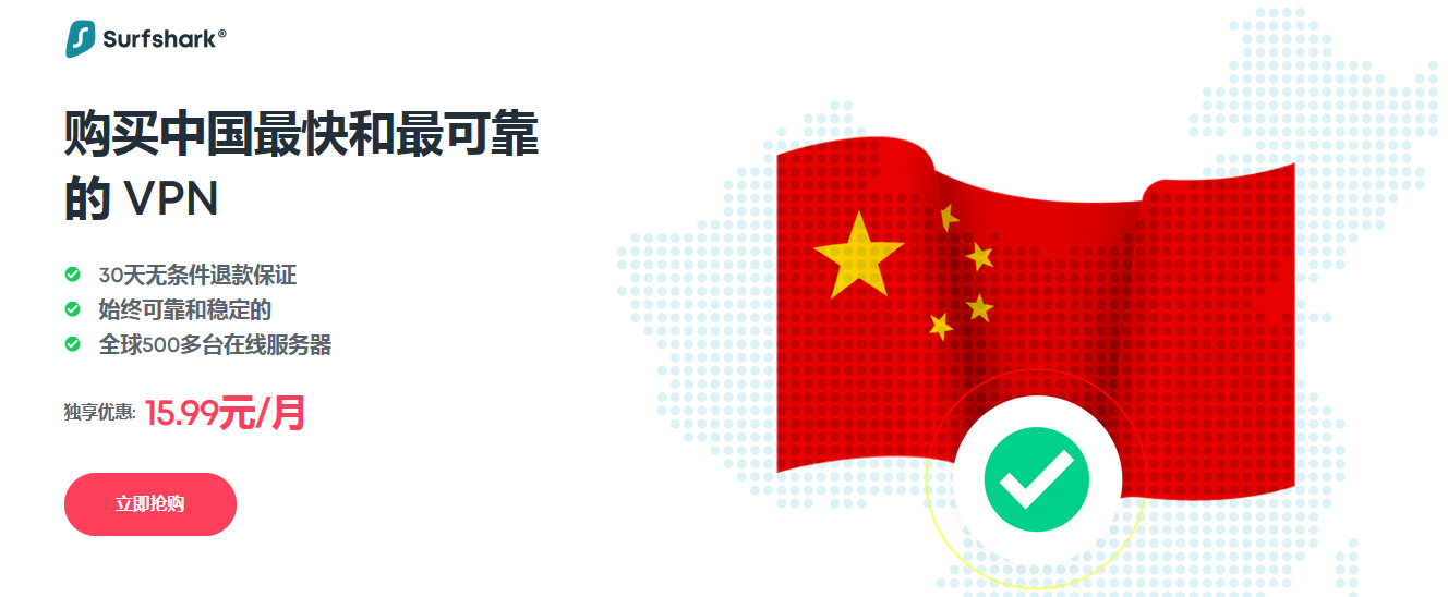 Surfshark VPN for Chinese People - YooSecurity Removal Guides